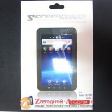 Samsung Tab P1000 матовая защитная пленка