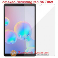 Samsung Tab S6 T860 T865 защитное стекло Glass