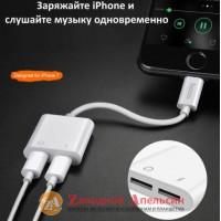 Адаптер hoco LS5 iPhone lightning to 3,5mm music+charge