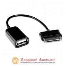 OTG кабель Samsung TAB 30pin