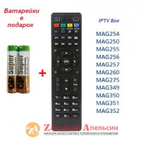 ПУЛЬТ MAG 200 250 255 AURA HD IPTV приставки