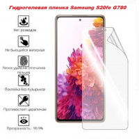 Гидрогелевая пленка Samsung S20 fe G780 Nano 3D