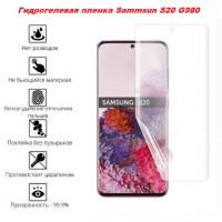 Гидрогелевая пленка Samsung S20 G980 Nano 3D