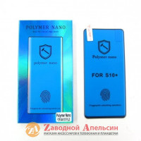 Гидрогелевая пленка Samsung G975 S10 Plus Polymer Nano 3D